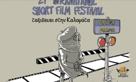 To Φεστιβάλ ταινιών μικρού μήκους της Δράμας ταξιδεύει στην Καλαμάτα
