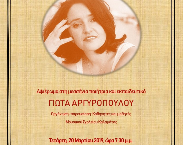 Εκδήλωση για την Ημέρα Ποίησης αφιερωμένη στη μνήμη της Γιώτας Αργυροπούλου