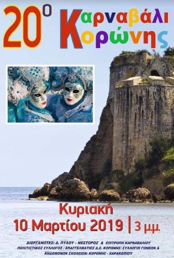 Κορώνη: Ξέφρενο γλέντι και πλήθος κόσμου στα 20 χρόνια του καρναβαλιού!