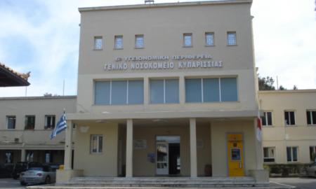 Έκτακτη επιχορήγηση 146.000 ευρώ για ιατροτεχνολογικό εξοπλισμό στο Νοσοκομείο Κυπαρισσίας