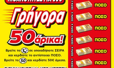 ΣΚΡΑΤΣ:Κέρδη 2.990.322 ευρώ την προηγούμενη εβδομάδα