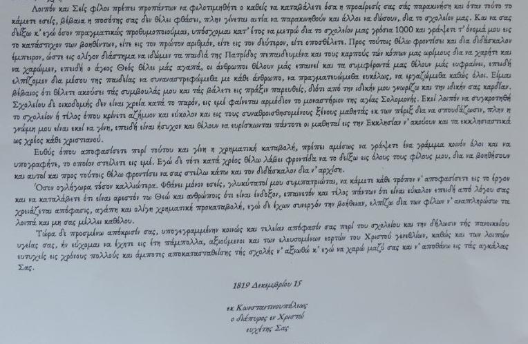 Ζητούν την ανάδειξη του Δημοτικού Σχολείου που ανήγειρε ο Παπαφλέσσας στην Πολιανή