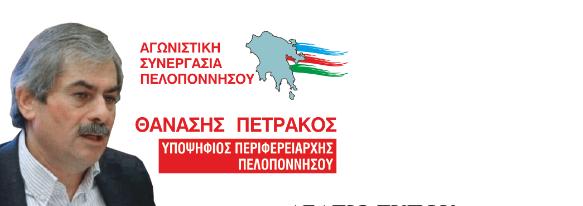 Yποψήφιος Περιφερειάρχης Πελοποννήσου ο Θανάσης Πετράκος