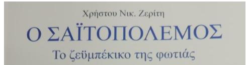 «Ο σαϊτοπόλεμος – Το ζεϋμπέκικο της φωτιάς»: Βιβλίο από τον Χρήστο Ζερίτη