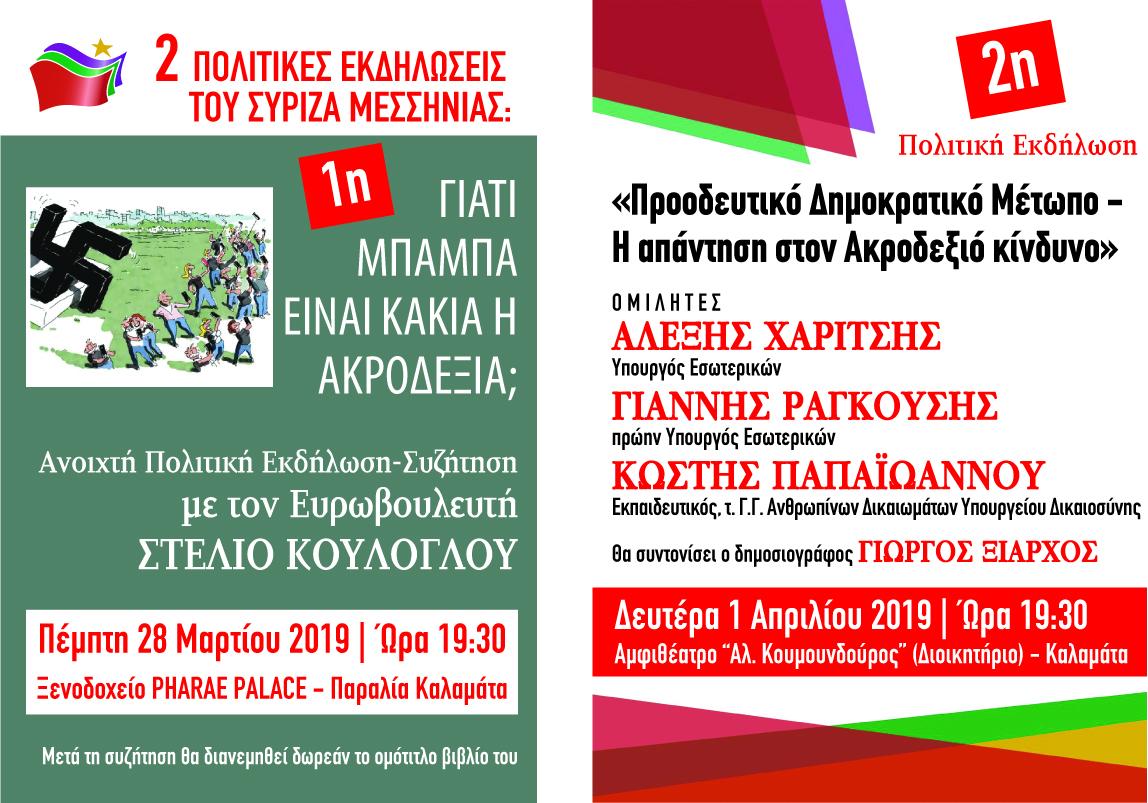 ΣΥΡΙΖΑ Μεσσηνίας: Δύο ανοιχτές πολιτικές εκδηλώσεις-συζητήσεις την επόμενη εβδομάδα