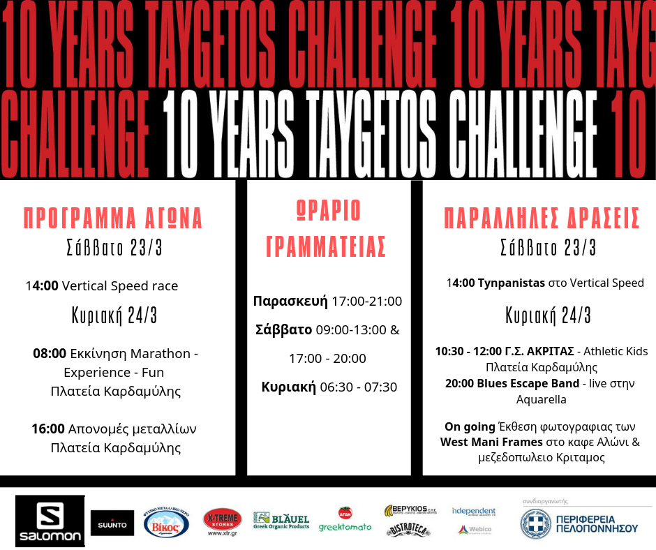 Taygetos Challenge 2019: Αγώνας ορεινού τρεξίματος 23-24 Μαρτίου στην Καρδαμύλη