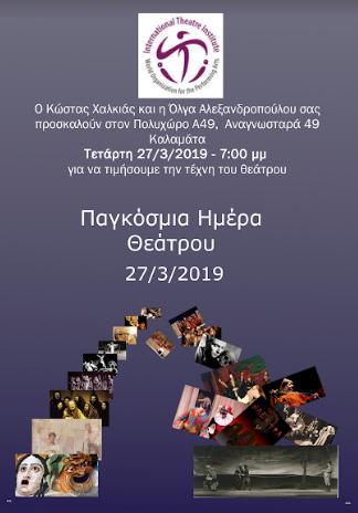 Τιμητική εκδήλωση για την Παγκόσμια Ημέρα του Θεάτρου