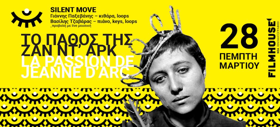 """Νέα Κινηματογραφική Λέσχη Καλαμάτας: """"Το πάθος της Ζαν ντ' Άρκ"""" με live μουσική από τους Silent Move"""