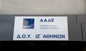 ΑΑΔΕ: Τι έδειξαν οι έλεγχοι της Διεύθυνσης Εσωτερικών Υποθέσεων