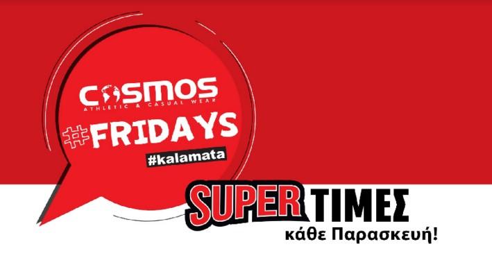 COSMOS Fridays και ζήσε μια δυνατή εμπειρία τρεξίματος…