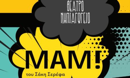 """Θέατρο Νηπιαγωγείο: """"Μαμ"""" του Σάκη Σερέφα"""