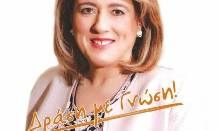 """""""Πρωτεύουσα Δύναμη"""": Υποψήφια με την Ελ.Αλειφέρη η Μαρία Μπαρούνη"""