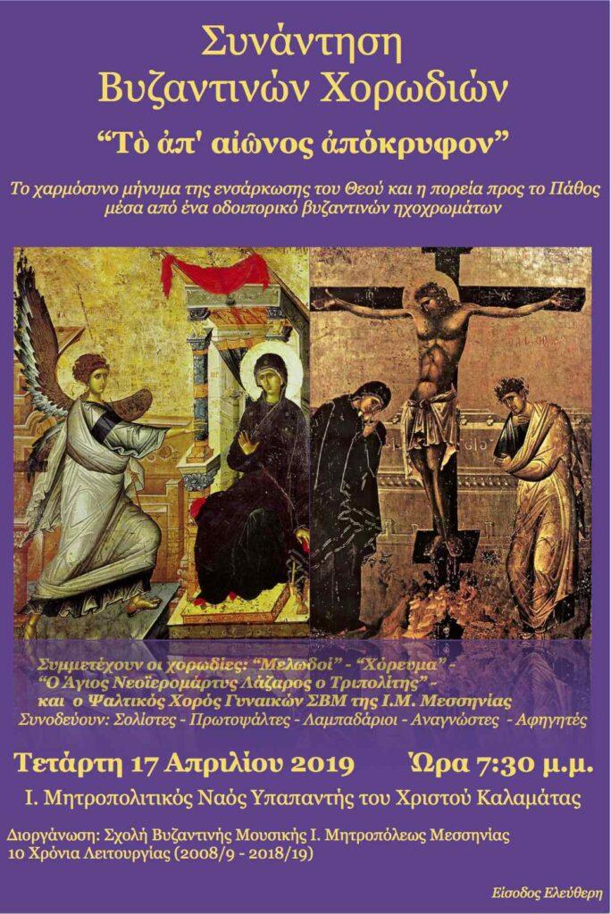 Πασχαλινή Εκδήλωση από τη Σχολή Βυζαντινής Μουσικής της Ι.Μ. Μεσσηνίας