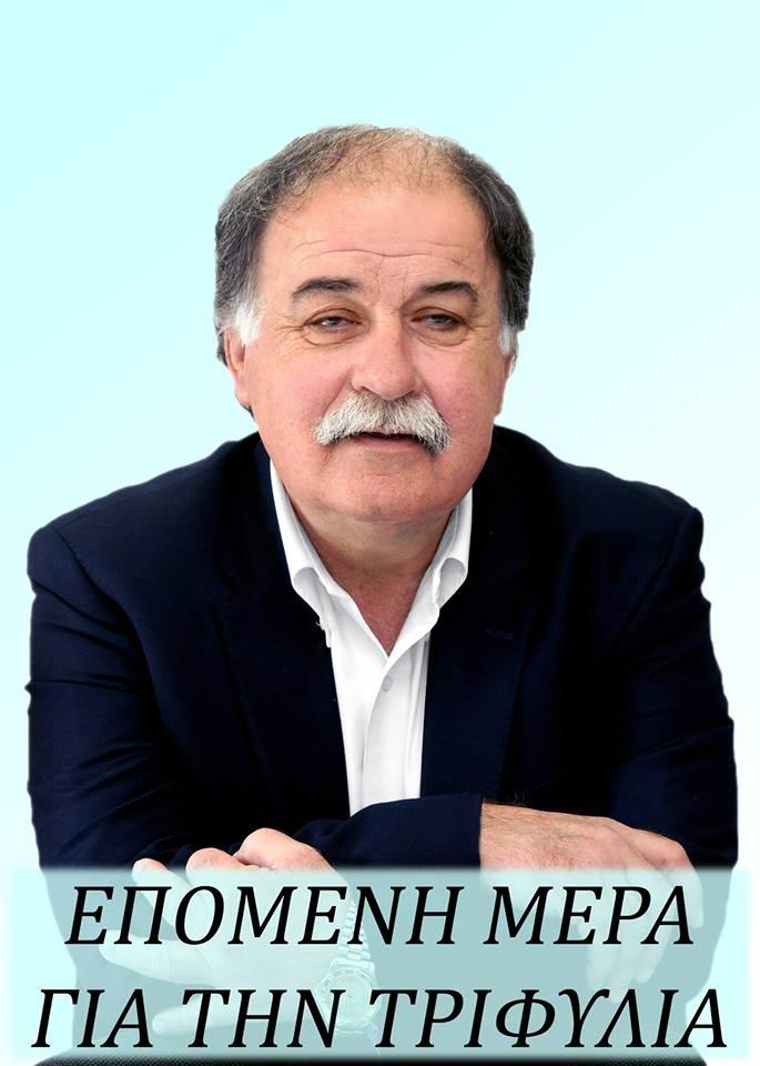 Και ο ΣΥΡΙΖΑ στηρίζει Μπακούρο στη Τριφυλία