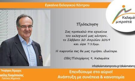 """""""Καλαμάτα Μπροστά"""": Εγκαινιάζει απόψε το εκλογικό του κέντρο ο Κοσμόπουλος"""