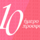 KONIARIS: Δεκαήμερο προσφορών στα πιο hot κομμάτια!