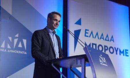 Κ. Μητσοτάκης: Οι ευρωεκλογές σκαλοπάτι για εκκωφαντική νίκη στις εθνικές εκλογές
