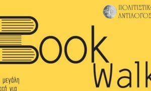 Book Walk: Μια μεγάλη γιορτή για το βιβλίοσε 25 σημεία