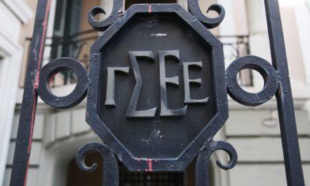 ΓΣΕΕ: Για πρώτη φορά από το 1985, αίτηση στο Πρωτοδικείο για διορισμό προσωρινής διοίκησης