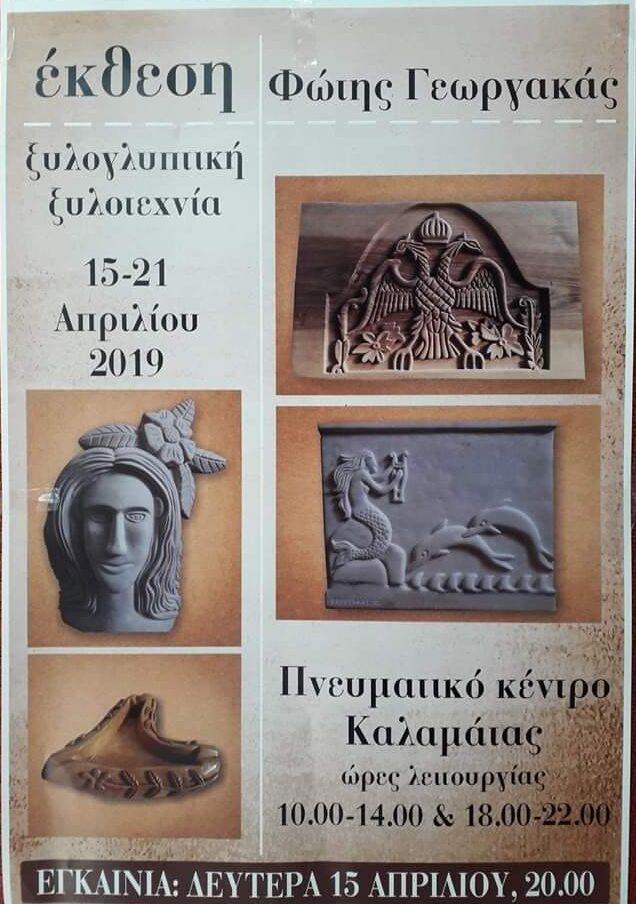 Εκθεση ξυλογλυπτικής – ξυλοτεχνίας του Φώτη Γεωργακά στο Πνευματικό