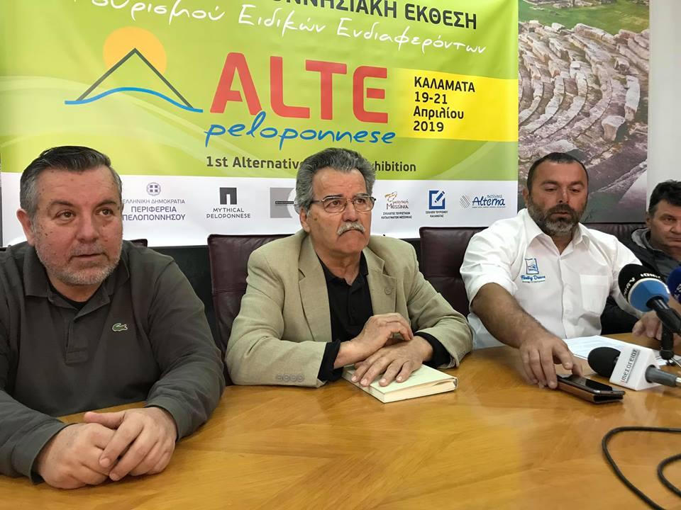 """1η Έκθεση """"Alte Peloponnese"""": 70 εκθέτες τουρισμού στην Καλαμάτα 19-21 Απριλίου"""