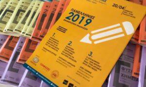 """""""Κέντρο Ιδιαίτερων Μαθημάτων Παπαδάκος"""": Ενημερωτική εκδήλωση για τις Πανελλήνιες"""