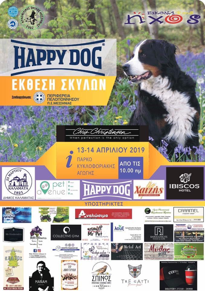 Πανελλήνια Έκθεση Μορφολογίας Σκύλων το Σαββατοκύριακο στην Καλαμάτα