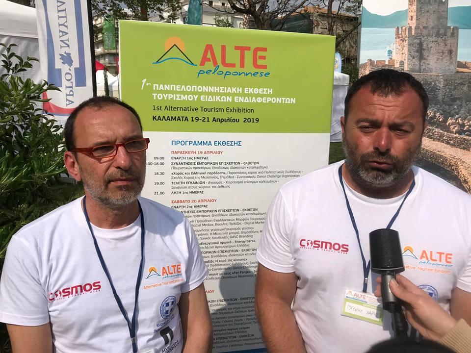 Η 1η Alte Peloponnese άνοιξε μια καινούργια πόρτα στον Τουρισμό