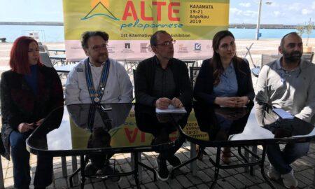 ΑLTE: Πάνω από 60 εκθέτες στην Καλαμάτα για τον τουρισμό ειδικών ενδιαφερόντων