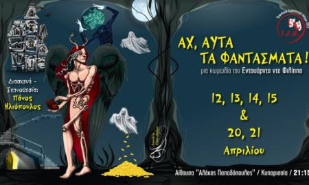 Τριφυλιακό Ερασιτεχνικό Θέατρο: Πρεμιέρα 12 Απριλίου στην Κυπαρισσία