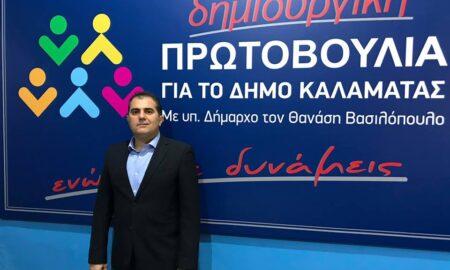 Βασιλόπουλος: Παρουσιάζει τους 5+1 άξονες του προγράμματός του για τον Δήμο Καλαμάτας