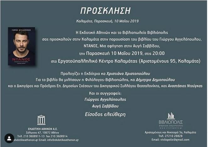 Βιβλιόπολις: Το βιβλίο του Ντάνου παρουσιάζεται την Παρασκευή στην Καλαμάτα