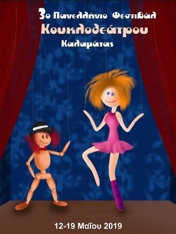 3ο Πανελλήνιο Φεστιβάλ Κουκλοθέατρου Καλαμάτας: Από 12 έως 19 Μαΐου