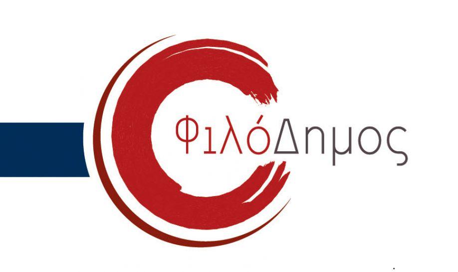 """Ανησυχία για τις καθυστερήσεις στο """"ΦιλόΔημος""""-42 βουλευτές του ΣΥΡΙΖΑ ζητούν διευκρινίσεις από Θεοδωρικάκο"""
