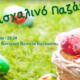 ΚΔΑΠ Εκπ.Μπουγά: Πασχαλινό παζάρι στην κεντρική πλατεία για τα Παιδικά Χωριά SOS Καλαμάτας