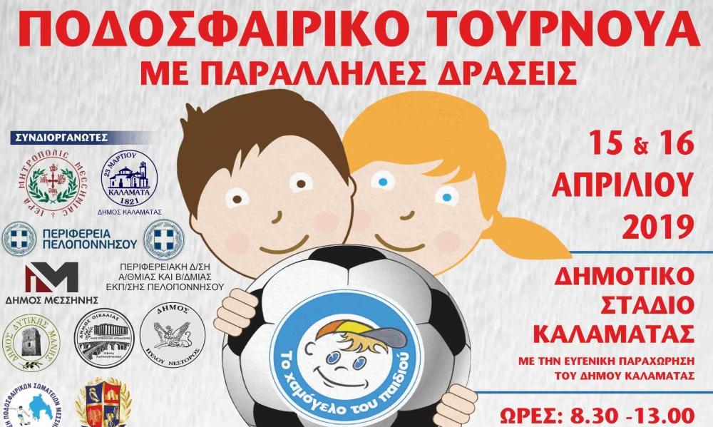 Ποδοσφαιρικό τουρνουά: «….Σκοράρουμε για το Χαμόγελο του Παιδιού»