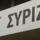 ΣΥΡΙΖΑ Μεσσηνίας: Πισωγύρισμα στη μνημονική εποχή οι τροπολογίες Βρούτση