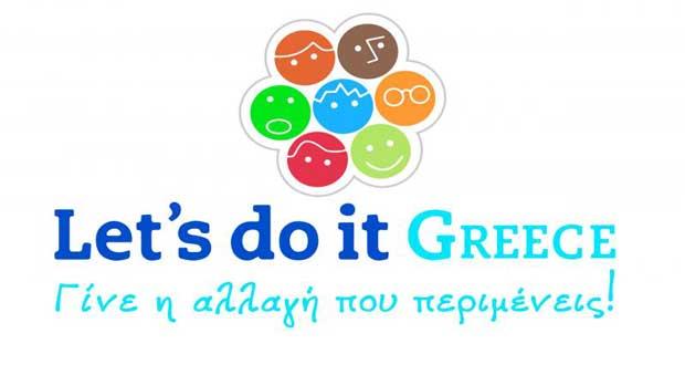 1ο και 2ο Νηπιαγωγείο Πύλου: Κυριακή 7 Απριλίου- Let's do it Greece!
