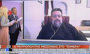 Μεσσηνίας Χρυσόστομος: «Όχημα αλυτρωτισμού η ψευτομακεδονική Εκκλησία»