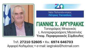 Αργυράκης: Θα συνεχίσω να αγωνίζομαι για μια ισχυρή Μεσσηνία
