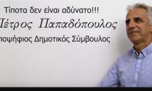 Παπαδόπουλος: Τολμώ να ονειρεύομαι, γιατί τίποτα δεν είναι αδύνατο!
