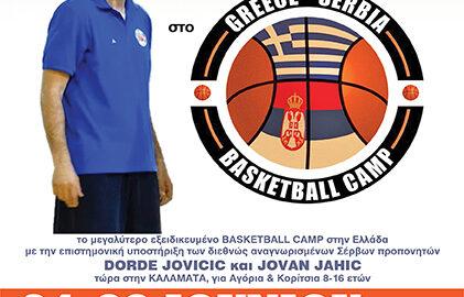KALAMATA BC: 3ο summer camp με Νίκο Χατζή και Σέρβους προπονητές