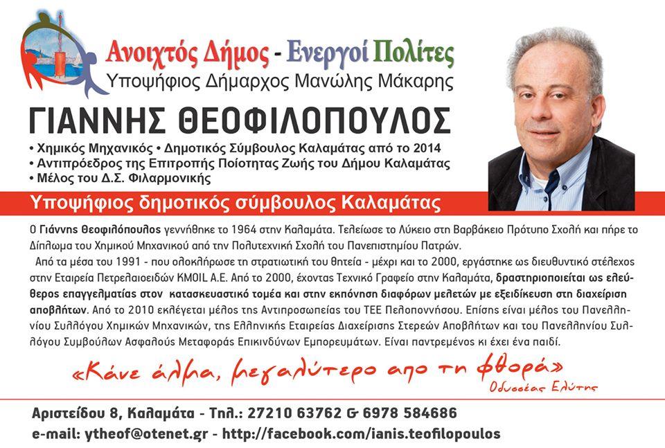 """Θεοφιλόπουλος: """"Ο Ανοιχτός Δήμος έχει ωριμότητα, εμπειρία και γνώση"""""""