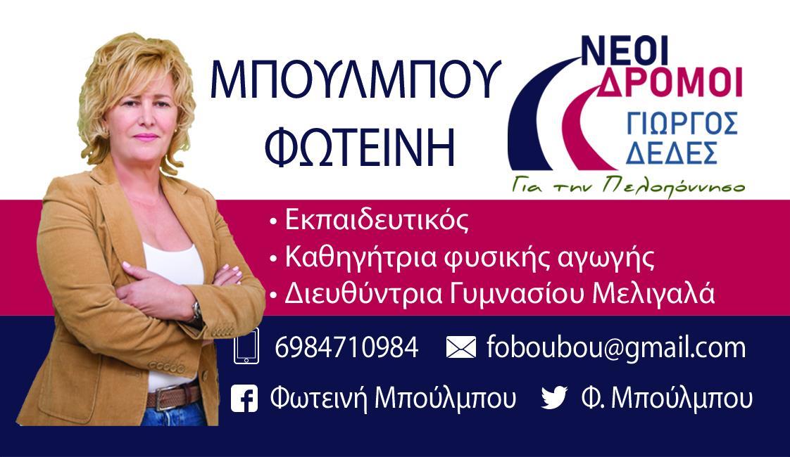 """Μπούλμπου: """"Στόχος η ανάπτυξη της Πελοποννήσου μέσα από σημαντικά έργα"""""""