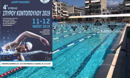 """ΝΟΚ: """"4ο Κύπελλο κολύμβησης Σπ. Κοντόπουλος"""" το Σαββατοκύριακο στην Καλαμάτα"""