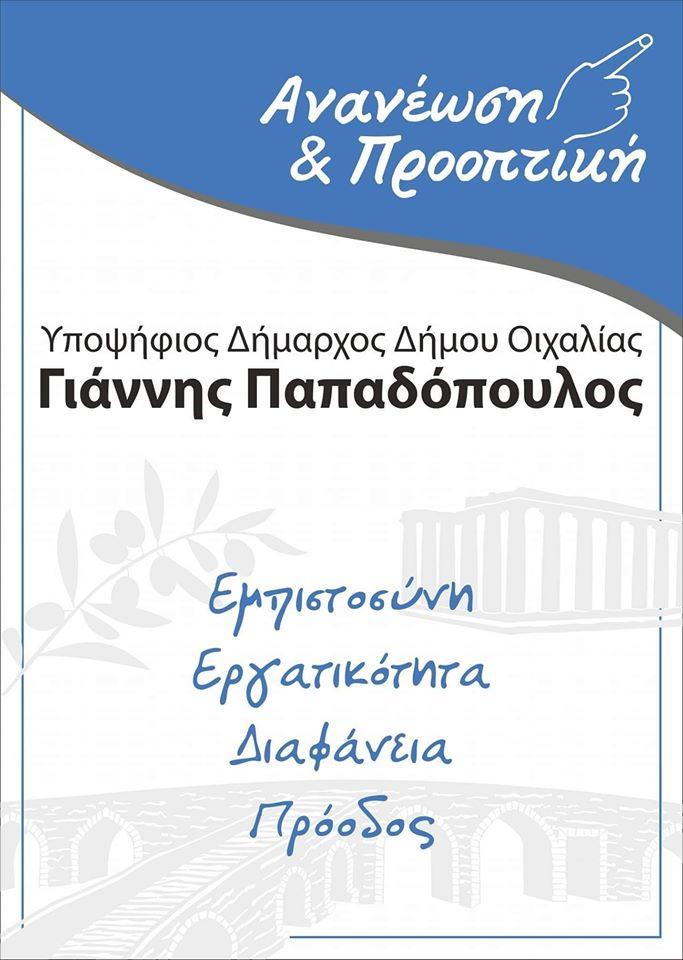 Εγκαινιάζει το εκλογικό του κέντρο απόψε ο υποψήφιος Δήμαρχος Οιχαλίας Γιάννης Παπαδόπουλος
