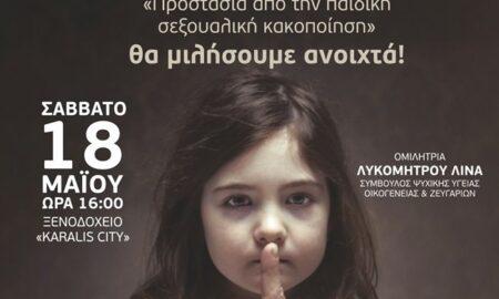 Ομιλία για την προστασία από την παιδική σεξουαλική κακοποίηση το Σάββατο στην Πύλο