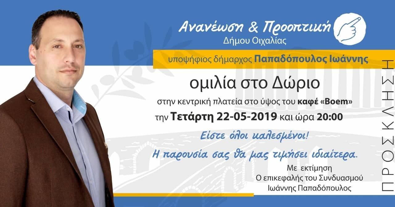 Παπαδόπουλος: Ομιλία στο Δώριο την Τετάρτη