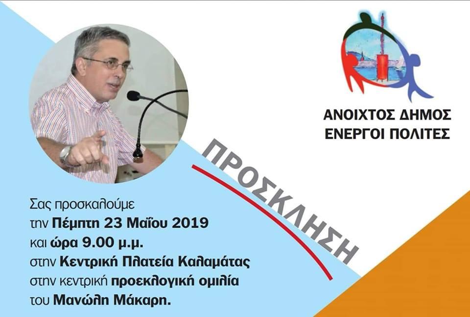 Μπεχράκης: Ραντεβού την Πέμπτη στην πλατεία!