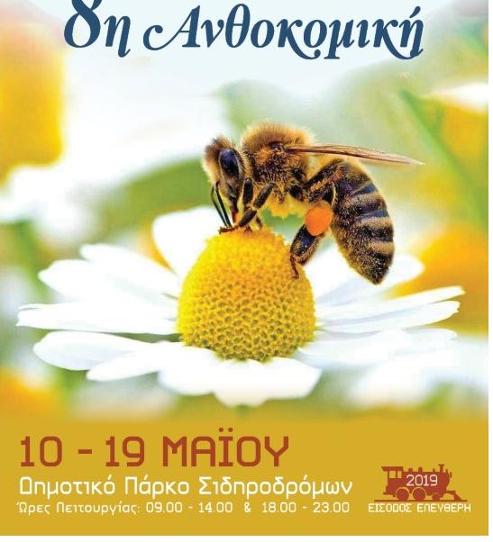 8η Ανθοκομική Δήμου Καλαμάτας: Από 10 έως 19 Μαΐου